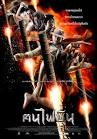 Thai Film News, คนไฟบิน, Tabunfire