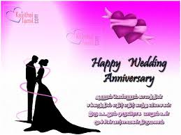 happy wedding day happy wedding anniversary images kavithaitamil
