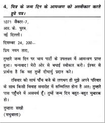 invitation letter for birthday party to friend in hindi language
