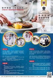 cuisine des 馥s 80 tjca 台灣國際年輕廚師協會 organization taipei 1 826