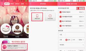 send a gift korea calling how to send a gift by using korean mobile