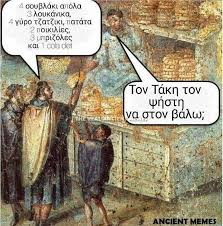 Ancient Memes - 693 μου αρέσει 8 σχόλια the real ancient memes ancientmemes