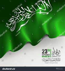 Green Day Flag Saudi Arabia National Day September 23 Stock Vector 485919325