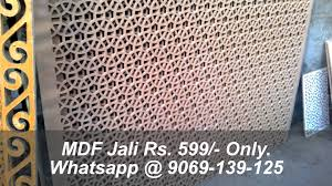 mdf jali cutting rs 599 only youtube