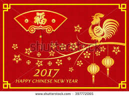 lunar new year photo cards new year 2017 stock images royalty free images vectors