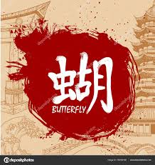 japanese writing kanji with meaning butterfly stock vector