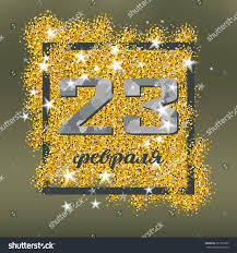 february 23 defenders day birthday cards stock vector 367352993