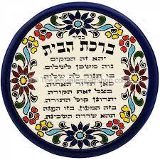 birkat habayit ceramic birkat habayit hebrew home blessing coaster holy land