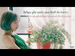Curtain Call Mp3 Karaoke Thaisub Taeyeon Curtain Call Mp3 Download