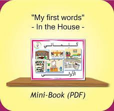 in the house my first arabic words book pdf arabic seeds