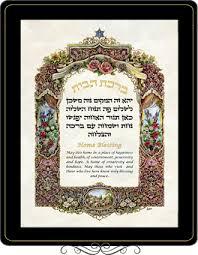 birkat habayit home blessing birkat habayit chazin