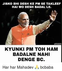 Ham Meme - jisko bhi desh ke pm se takleef hai wo desh badal le kyunki pm toh