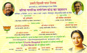 Lohri Invitation Cards Rekha Gupta A Proud Indian Welcome Home