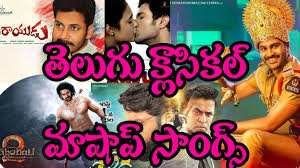 telugu mashup song 2017 december telugu mashup songs remix songs