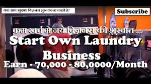 laundry service business start a laundry business from home