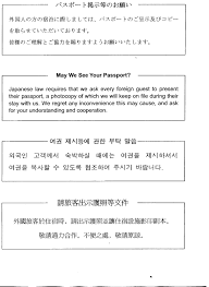 Japanese Embassy Letter Of Invitation www debito org what to do if guide to important info