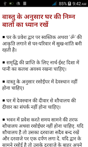 vastu shastra for house plan pdf