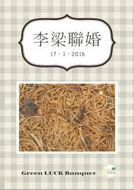 si馮e baquet green monday 無綠不歡飲宴 2016