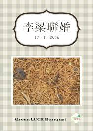 si馮e baquet green monday 無綠不歡飲宴 2016