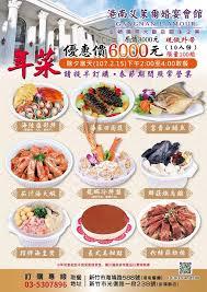 jeu de cuisine en fran軋is 港南餐廳 港南艾茉爾婚宴會館 16 photos 173 avis restaurant de
