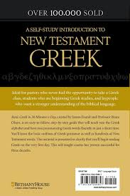basic greek in 30 minutes a day a self study introduction to new