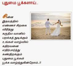 wedding quotes in tamil 60th wedding anniversary quotes in tamil best quote 2017