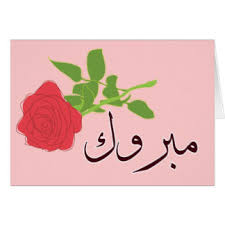 wedding wishes in arabic islamic wedding greeting cards zazzle co uk