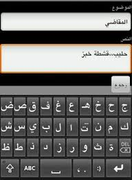 arabic keyboard for android guide for new arabic keyboard apk free tools app for