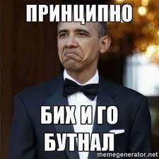 Obama Meme Not Bad - chlenix15 on youtube