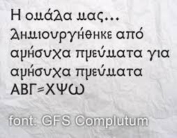 best 25 greek font ideas on pinterest what is typeface greek