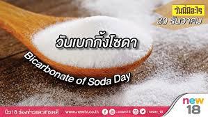 bicarbonate en cuisine ว นน ม อะไร 30 ธ นวาคม ว นเบกก งโซดา bicarbonate of soda day