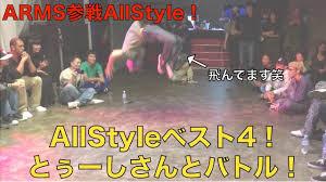 arms参戦 all style ベスト4 bboyとぅーしさん戦 youtube