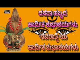 wedding wishes kannada navratri wishes whatsapp in kannada happy dasara 2016