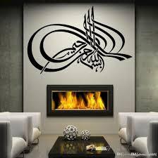 islamic muslim art islamic calligraphy bismillah wall sticker islamic muslim art islamic calligraphy bismillah wall sticker mural decor art
