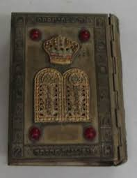 siddur cover prayer book metal cover siddur avodat israel 1969 ebay