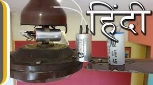 how to change a ceiling fan capacitor in hindi by ur