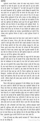 hindi summary of villa for sale drama class 9th imperial study