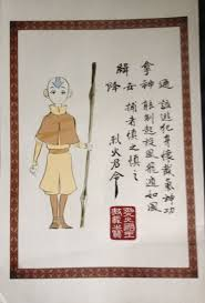 Avatar The Last Airbender Map Avatar The Last Airbender Aang Wanted Poster