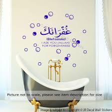 islamic bathroom dua in english islamic wall art stickers islamic bathroom dua in english islamic wall art stickers calligraphy wall decal