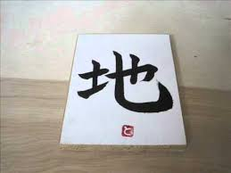 element EARTH Japanese Calligraphy  YouTube