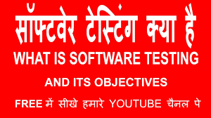 what is software testing and its objectives in hindi youtube