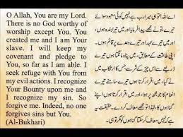 Seeking Best Sayyed Ul Istighfar The Best Way Of Seeking Forgiveness Islam