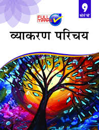 full marks guide social science for class 8 hindi medium