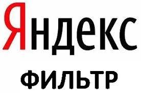 Фильтры Яндекс