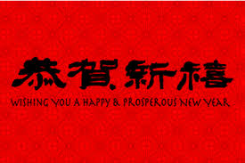 wedding wishes japanese happy new year 2015 wishes messages in japanese