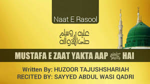 Seeking Zate Mustafa E Zaat Yakta Ap Hain Kalame Huzoor Tajushariah Naat