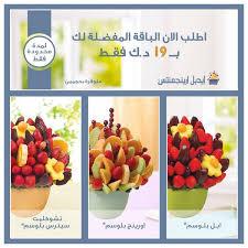 graduation fruit arrangements edible arrangements edible kw