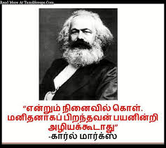 einstein biography tamil karl marx s quotes and sayings explanation in tamil language tamil