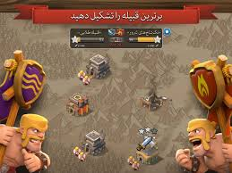 clash of clans download install android apps cafe bazaar