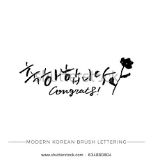 wedding wishes in korean lettered happy mothers day black stock vector 732920515